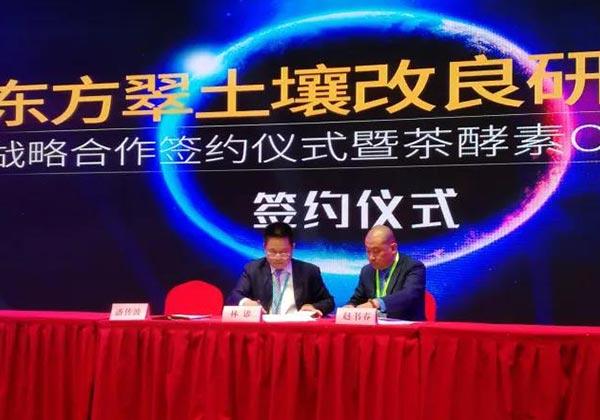 2018上海国际酵素展, 东方翠现场签约,拿下大订单